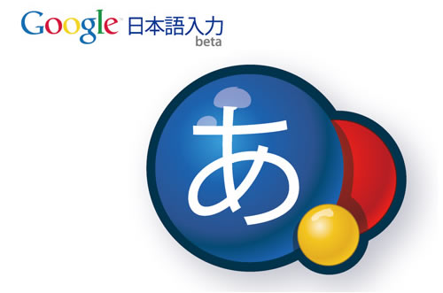 101205_googleime-thumb-500x331-18322