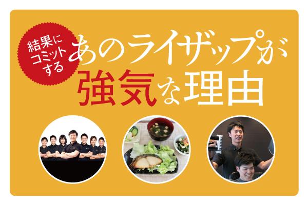 20141110_ad_rizap